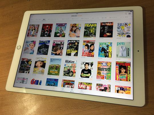 iPad Proの楽天マガジン