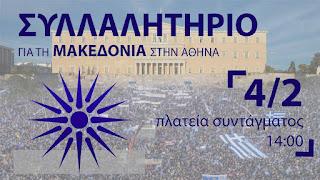 Η Ιερά Μητρόπολη Κίτρους, Κατερίνης και Πλαταμώνος στο συλλαλητήριο της Αθήνας