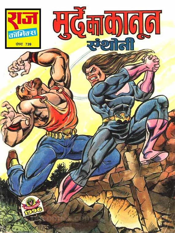 RAJ COMICS APPROXIMATELY ALL: raj comics nagraj dhruv doga