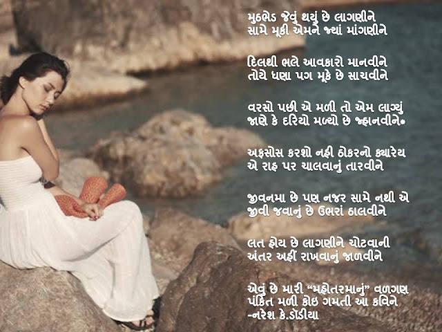 मुठभेड जेवुं थयुं छे लागणीने Gujarati Gazal By Naresh K. Dodia