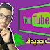 ميزات جديدة في اليوتوب YouTube Giving & Gaming & Copyright Matches