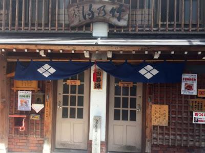 渋温泉 竹の湯