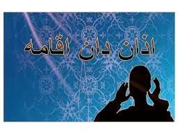 DOA-DOA MUSTAJAB: Waktu Diantara Adzan dan Iqamah adalah ...