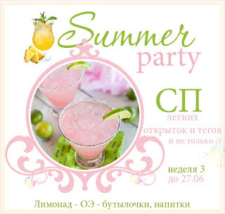 http://alisa-art.blogspot.com/2017/06/summer-party-3.html