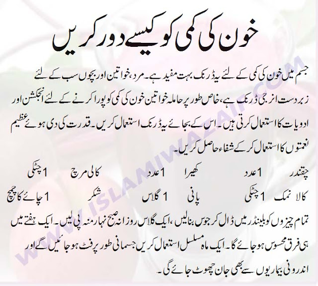 khoon ki kami poori karne ka tarika in urdu