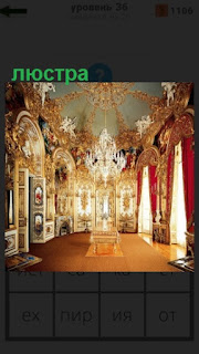 1100 слов в помещении музея на потолке хрустальная люстра 36 уровень