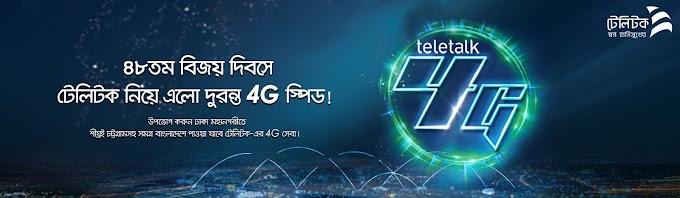 Teletalk 4G | ৪র্থ প্রজন্মের নেটওয়ার্ক এখন টেলিটকে