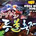 20·21일, 광명동굴에서 양수경·구창모·코요태 등 인기가수 힐링콘서트 열려