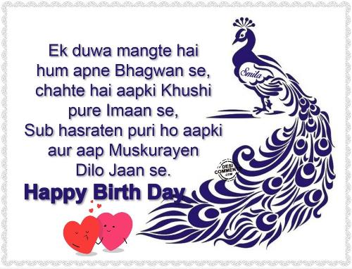 happy-birthday-quotes-in-hindi