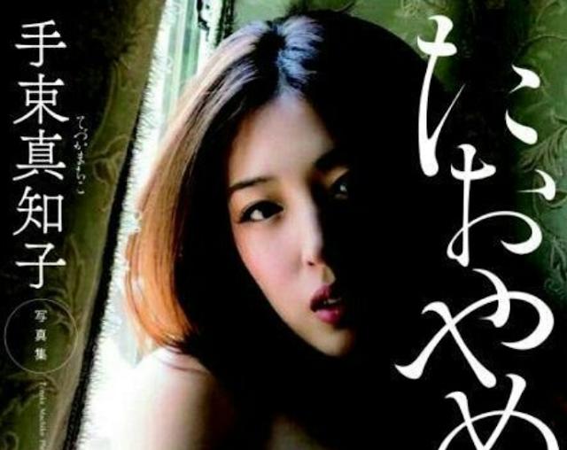Machiko Tezuka SDN48 SKE48 JAV.png