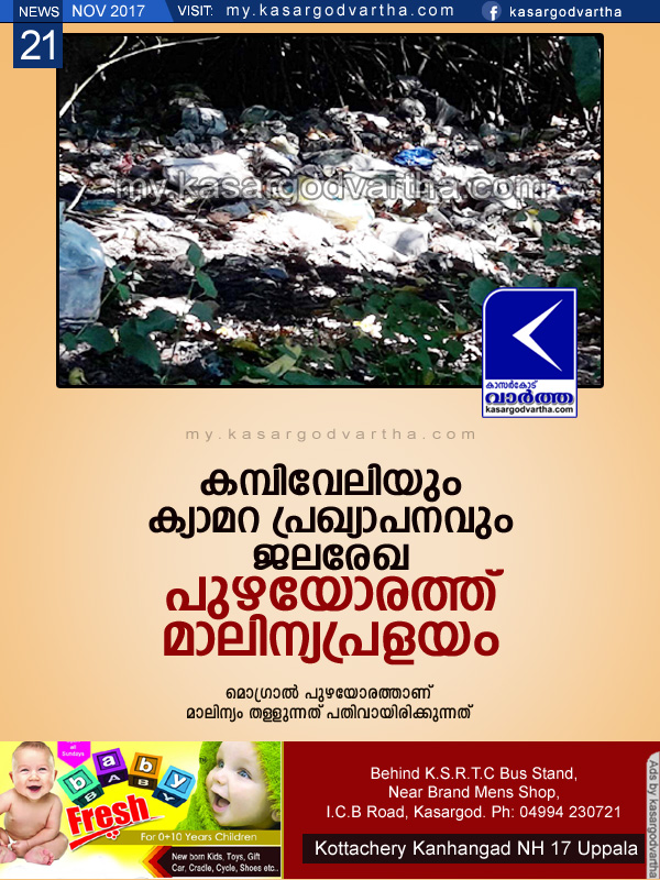 Kerala, News, Kasargod, Mogral, River, Waste dumping, Natives, Action, Waste dumping in Mogral River.