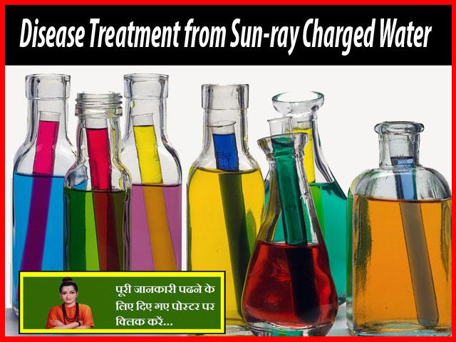 Disease Treatment from Sun-ray Charged Water-सूर्य किरण चार्ज जल से रोग का उपचार