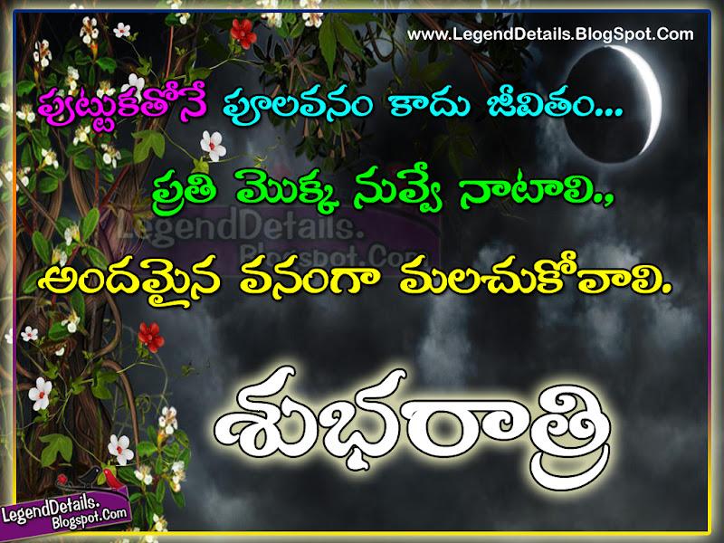 Telugu Good Night Quotes Wishes Images Google