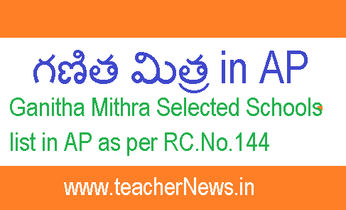 Ganitha Mithra (గణిత మిత్ర) Selected Schools list in AP as per RC.No.144