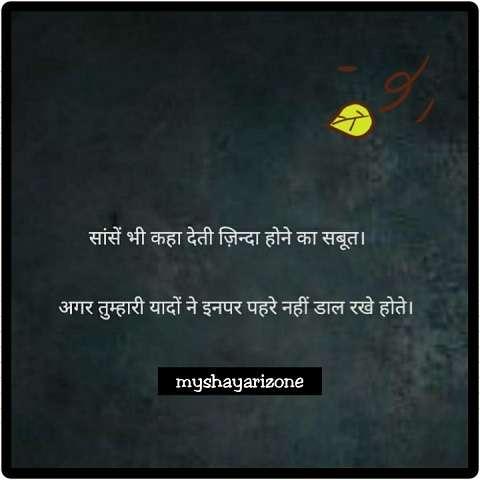 2 Lines Yaadein Shayari | Sad Whatsapp Status in Love