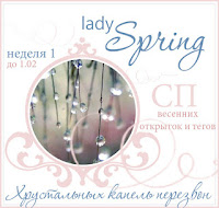 http://alisa-art.blogspot.ru/2016/01/lady-spring-1.html
