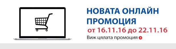 http://www.proomo.info/2016/11/technopolis-katalog-broshura-promocii-16.html
