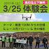 2017年3月25日(土)ドローン体験会