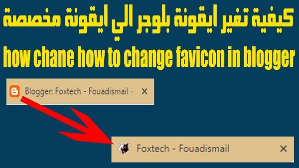 تغيير ايقونة بلوجر الي ايقونة مخصصة - تغيير رمز التفضيلات بلوجر  how to add favicon