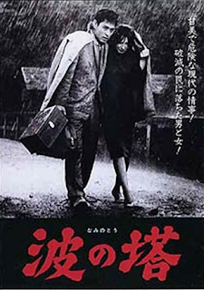 Nami no Tou de Seicho Matsumoto. novela de dos amantes que se suicidan en el bosque
