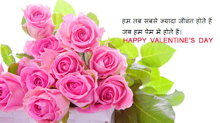 best happy valentines day 2017 sms photos in hindi for girlfriend boyfriend bf gf