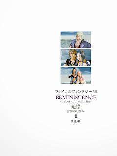 Final Fantasy XIII追憶 ‐記憶の追跡者‐