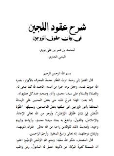 شرح عقود اللجين في بيان حقوق الزوجين لمحمد بن عمور نووي الجاوي
