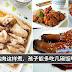 15道香喷喷的鸡肉做法,嗅到就胃口大开!一天一道,妈妈们不用去买烹饪食谱啦!