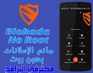 [تحديث]  تحميل تطبيق Blokada v4.7.1 منع جميع أنواع الإعلانات على هاتفك الأندرويد يعمل بدون روت
