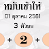 Thai Lottery Free Tips For 01-10-2018