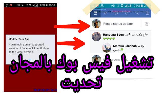 تشغيل فيس بوك لايت بالمجان في جميع الدول العربية 2019