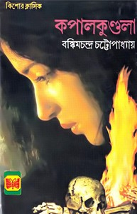 Kapalkundala by Bankim Chandra Chattopadhyay ebook