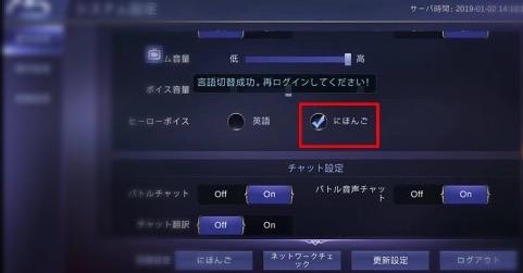 cara ubah suara mobile legends