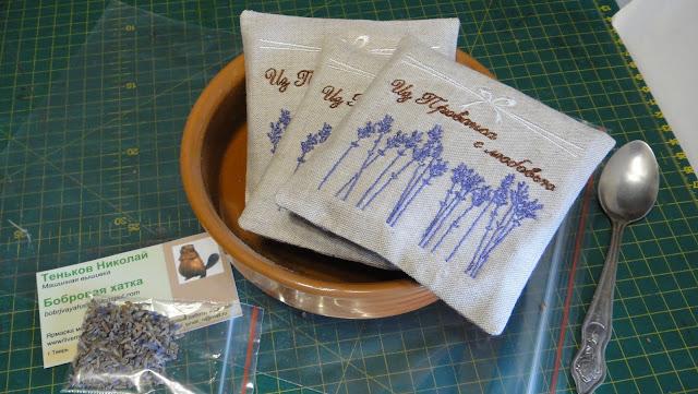Вышитые саше с лавандой на заказ - подарки гостям, свадебные сувениры