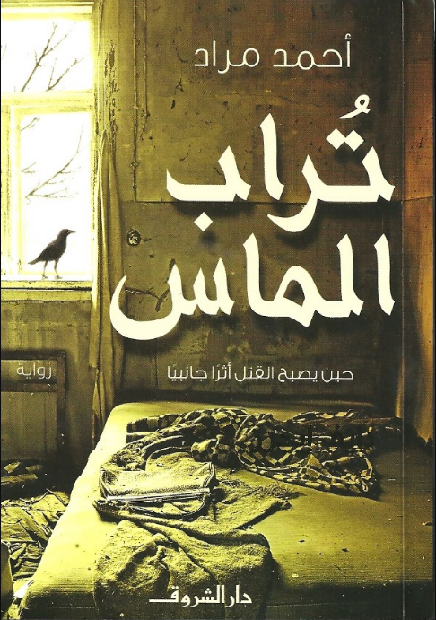 مُراجعة رواية تُراب الماس - أحمد مراد
