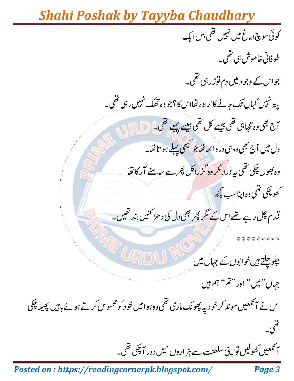 Shahi Poshak By Tayyba Chaudhary Fantasy Based Urdu Novel