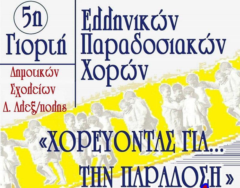 Οι μαθητές των Δημοτικών Σχολείων της Αλεξανδρούπολης χορεύουν για... την Παράδοση