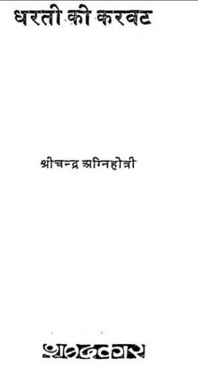 dharti-ki-karwat-shrichand-agnihotri-धरती-की-करवट-श्रीचंद-अग्निहोत्री