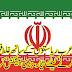 ایران عرب ریاستوں کے ساتھ غلط فہمیاں دور کرنے کیلئے تیار،بڑی پیشکش کردی