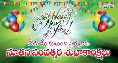 latest-happy-new-year-telugu-quotes-greetings-wishes-hd-wallpapers-2017