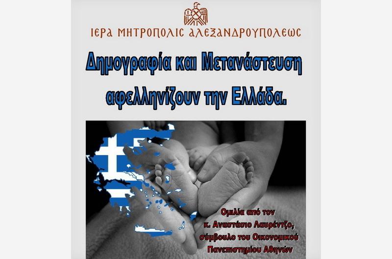 Αλεξανδρούπολη: Ομιλία Αναστασίου Λαυρέντζου για το δημογραφικό πρόβλημα της πατρίδος μας