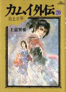 Kamui Gaiden v19 20e [白土三平] カムイ外伝 第01 20巻