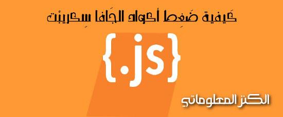 كيفية ضغط اكواد الجافا سكريبت JavaScript
