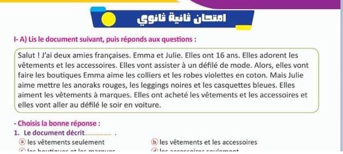 امتحان التابلت لغة فرنسية ثانيه ثانوى مايو 2020 موقع مدرستى