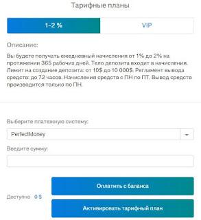 тарифные план в hyip-проекте atira.pro