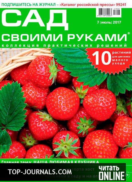 Журнал Сад Моей Мечты Скачать Бесплатно