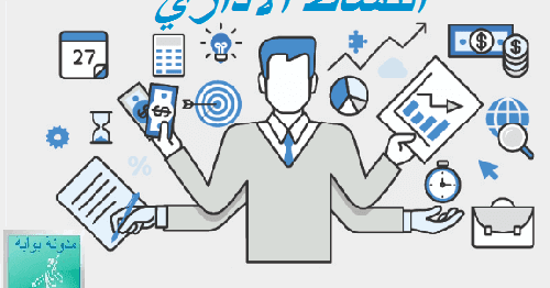 القانون الإداري المغربي مليكة الصروخ pdf