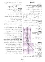 حلول تمارين كتاب الرياضيات للسنة %D8%A7%D9%84%D8%AA%D