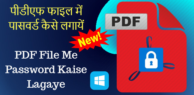 PDF File Me Password Kaise Lagaye | PDF File me password lagane ka tarika