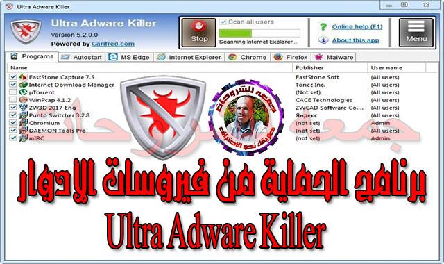 برنامج الحماية من فيروسات الأدوار  Ultra Adware Killer 7.6.0.0